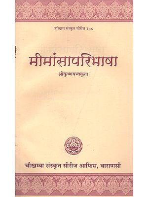 मीमांसा परिभाषा: Mimamsa Paribhasha