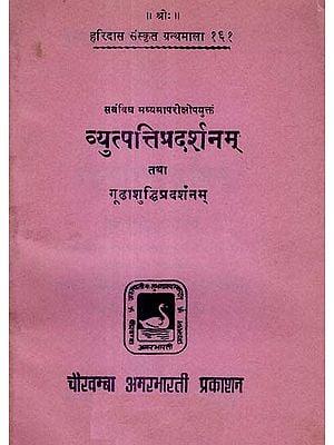 व्युत्पत्तिप्रदर्शनम् तथा गूढाशुद्धिप्रदर्शनम् - Vyutpatti Pradarshanam and Goodha Shuddhi Pradarshanam (An Old and Rare Book)