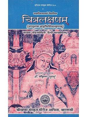 चित्रलक्षणम्: Chitralakshanam