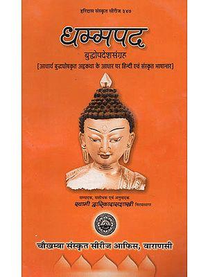 धम्मपद: Dhammapada (Buddha's Preachings)