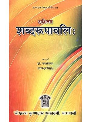 शब्दरूपावलि: Abhinav Sabda Rupavali