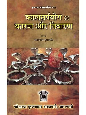 कालसर्पयोग:: कारण और निवारण: Kal Sarpa Yog 'Causes and Prevention'