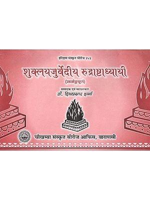 शुक्लयजुर्वेदीये रुद्राष्टाध्यायी: Shukla Yujurveda Rudrashtadhyayi
