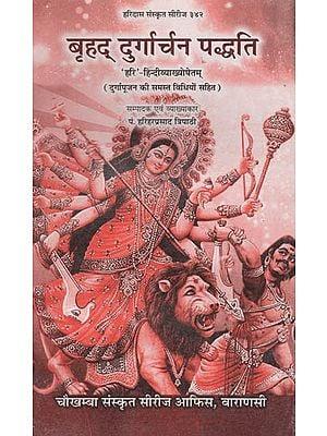 बृहद् दुर्गाचर्न पद्धति: Ways to Worship Goddess Durga