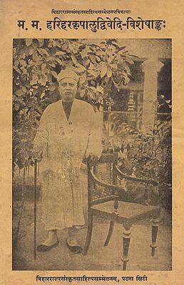 म. म. हरिहरकृपालु द्विवेदी-विशेषाङ्क: M. M. Hariharkripalu Dwivedi Visheshank (An Old Book)