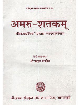 अमरु - शतकम् - Amaru Satakam