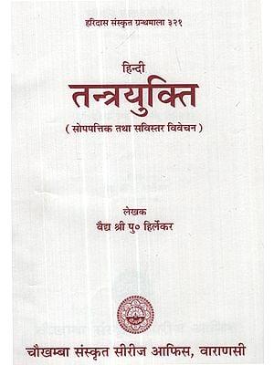 तन्त्रयुक्ति - Tantra Yukti