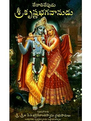 Krsna- The Supreme Personality of Godhead (Telugu)
