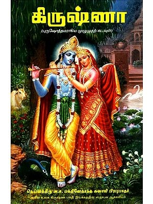 Krsna- The Supreme Personality of Godhead (Tamil)