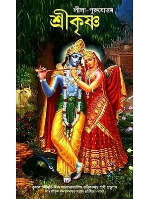 Krsna- The Supreme Personality of Godhead (Bengali)
