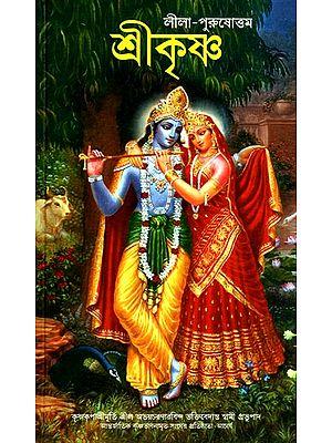 Krsna- The Supreme Personality of Godhead (Bengali)
