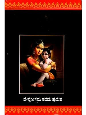 Krsna- The Supreme Personality of Godhead (Kannada)