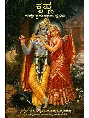 Krsna- The Supreme Personality of Godhead (Kannada)