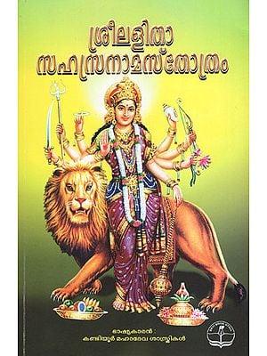 Shri Lalita Sahastranam Stotram (Malayalam)