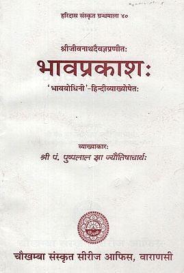 भावप्रकाश: - Bhavprakasa