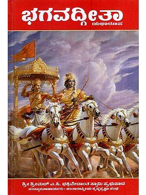 Bhagavad Gita - As It is (Kannada)
