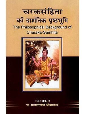 चरकसंहिता की दार्शनिक पृष्ठभूमि : The Philosophical Background of Charak-Samhita