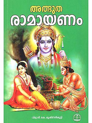Adbhuta Ramayana (Malayalam)