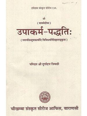 उपाकर्मपद्धति: Upakarma Paddhati