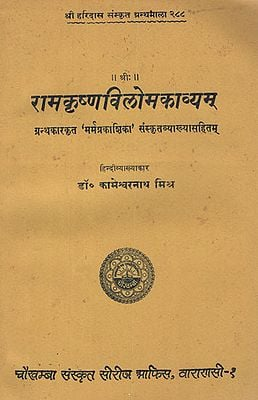 रामकृष्णविलोमकाव्यम् - Rama Krishna Viloma Kavayam  (An Old and Rare Book)