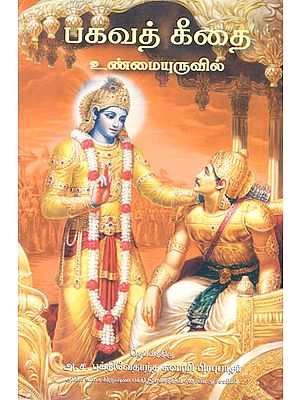 Bhagavad - Gita As It Is - Pocket Edition (Tamil)