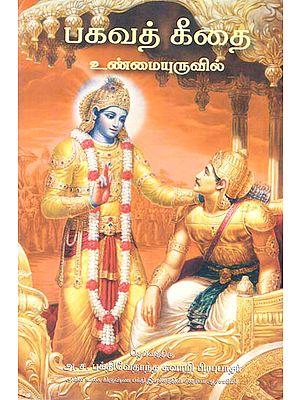 Bhagavad - Gita As It Is - Pocket Edition (Tamil)