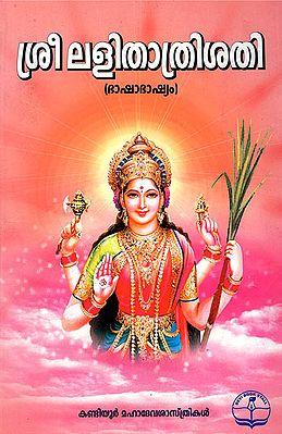 Shri Lalita Trishati (Malayalam)