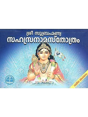 Sree Subramania Sahasranama Stotram (Malayalam)