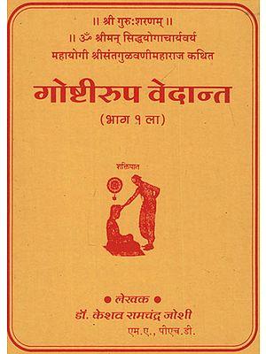 गोष्टीरुप वेदान्त - Gostirupa Vedanta (Marathi)