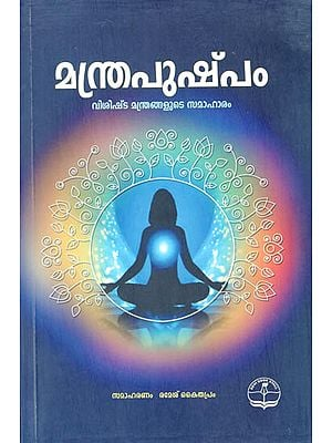 Mantra Pushpam (Malayalam)