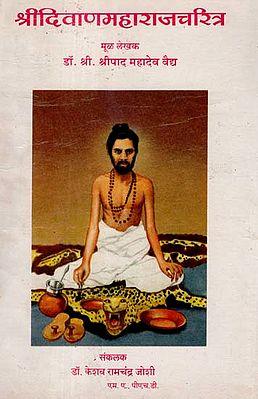 श्रीदिवाणमहाराजचरित्र - Character Sketch of Shri Diwan Maharaj  (Marathi)