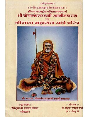 श्री योगानंदसरस्वती स्वामीमहाराज उर्फ श्रीगांडा महाराज यांचे चरित्र - Shri Yoganand Saraswati Swami Maharaj and Shri Ganda Maharaj Yanche Charitra (Marathi)