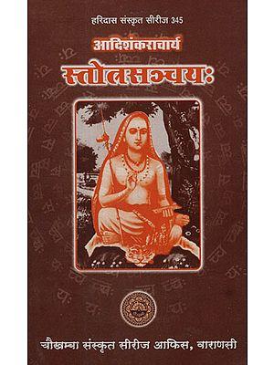आदिशंकराचार्य स्तोत्रसञ्चय: - Adi Sankara Charya Stotra Sanchaya