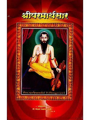 श्रीपरमार्थसार - Parmartha Sara (Marathi)