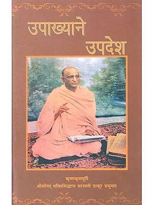 उपाख्याने उपदेश: Upakhyane Updesh