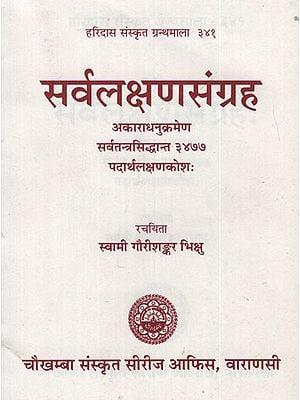 सर्वलक्षण संग्रह - Sarvalakshan Sangrah