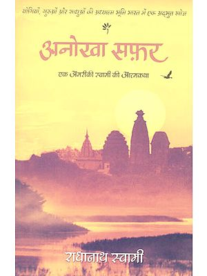 अनोखा सफ़र- एक अमरीकी स्वामी की आत्मकथा: Anokha Safar-The journey home (Autobiography of an American Swami)