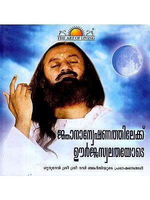 Gyana Anveshan Thillukku Urjaswathaloyede in Malyalam (With CD Inside)