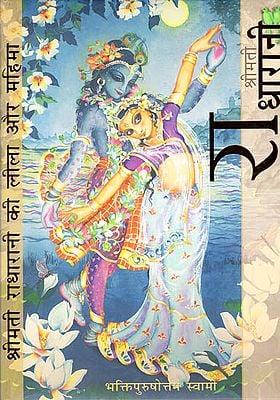 श्रीमती राधारानी की लीला और महिमा: Smt. Radha Rani ki Lila Aur Mahima