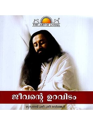 Source of Life in Malayalam (With CD Inside)