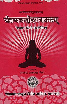 चैतन्यचन्द्नोदयनाटकम् - Chaitany Chandroday Naatak  (An Old and Rare Book)