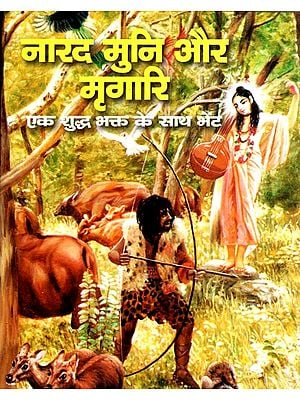 नारद मुनि और मृगारी- एक शुद्ध भक्त्त के साथ भेंट: Narada Muni and The Hunter