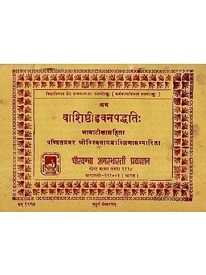 वाशिष्ठीहवनपद्धति: Vashishthi Havan Paddhati (An Old and Rare Book)