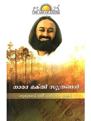 Narada Bhajtu Sutra in Malayalam (With CD Inside)