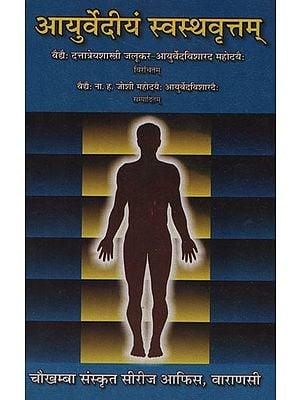 आयुर्वेदीयं स्चस्थवृत्तम् - Ayurvediyam Svasthya vrttam