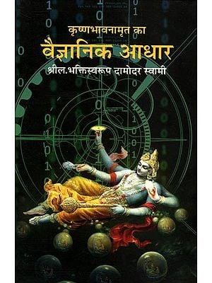 कृष्णभावनामृत का वैज्ञानिक आधार: The Scientific Basis of Krishna Consciousness