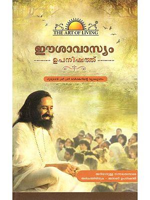 Ishavasya Upanishad (Malayalam)