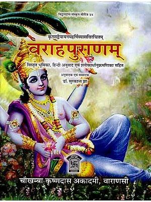 वराहपुराणम् - Varaha Puranam