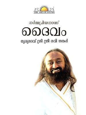God Loves Fun (Malayalam)