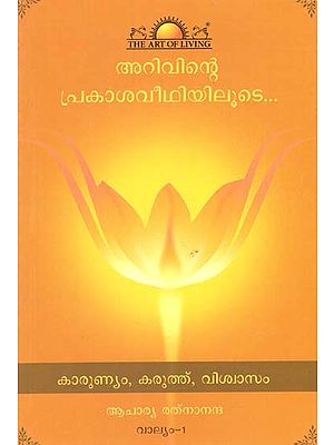 More Light on Less Known Vol-I (Malayalam)